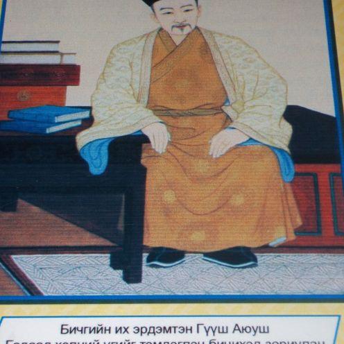 Guush Ayush.