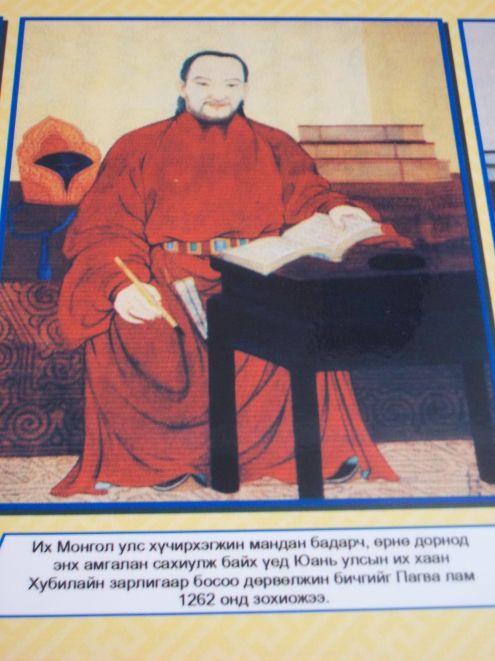 Monk Pagva