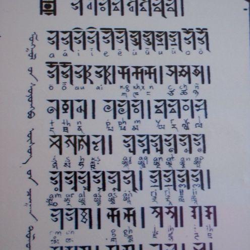 The Soyombo alphabet.