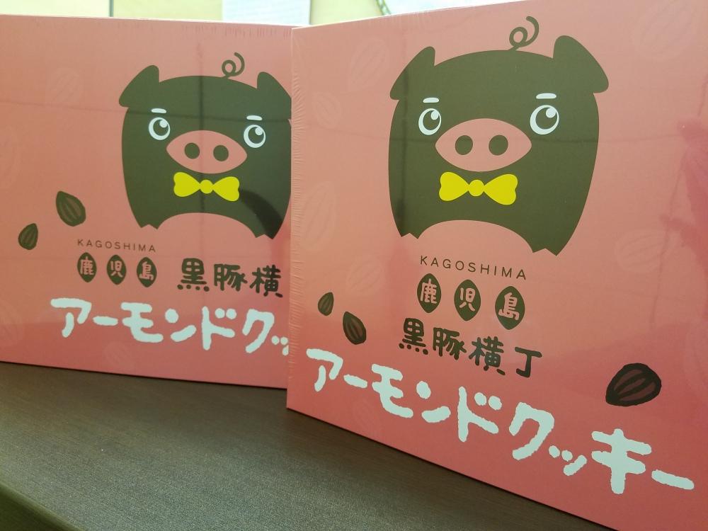 Kagoshima Omiyage - Two Second Street - www.twosecondstreet.com