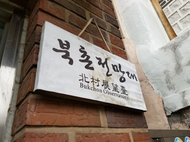 Bukchon Observatory - Two Second Street - www.twosecondstreet.com