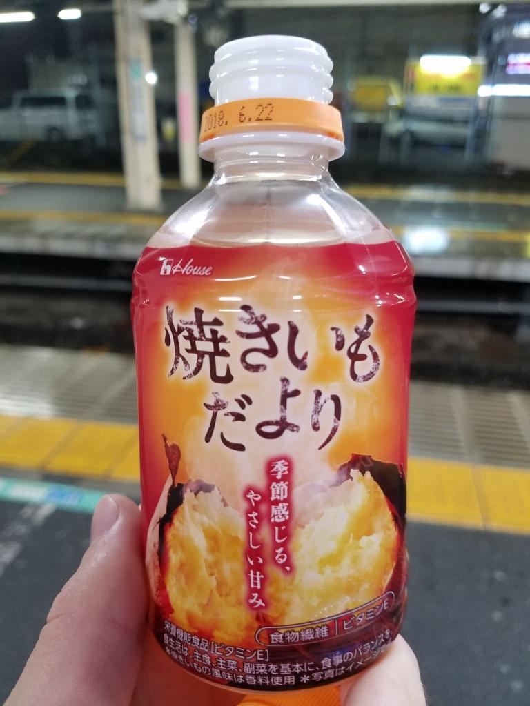 Sweet Potato Drink - Two Second Street - www.twosecondstreet.com
