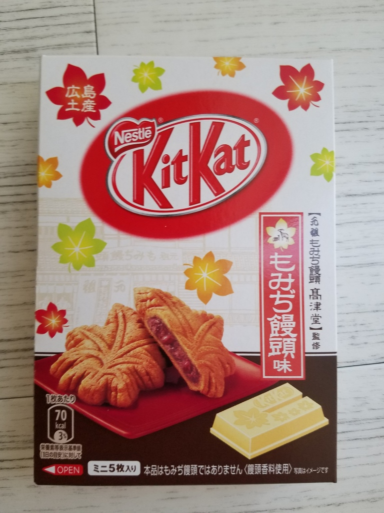 Red Bean Paste KitKat - Two Second Street - www.twosecondstreet.com