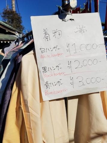 Used Kimono and Yukata - Two Second Street - www.twosecondstreet.com