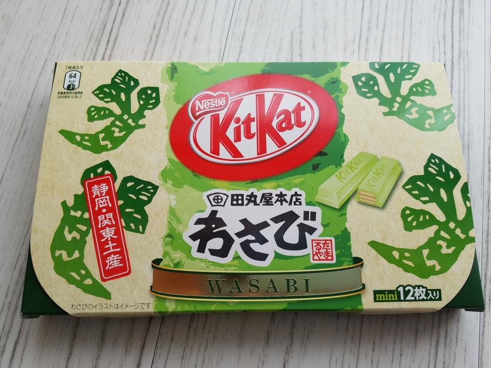 Wasabi KitKat - Two Second Street - www.twosecondstreet.com