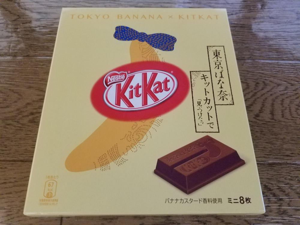 Tokyo Banana KitKat - Two Second Street - www.twosecondsteet.com
