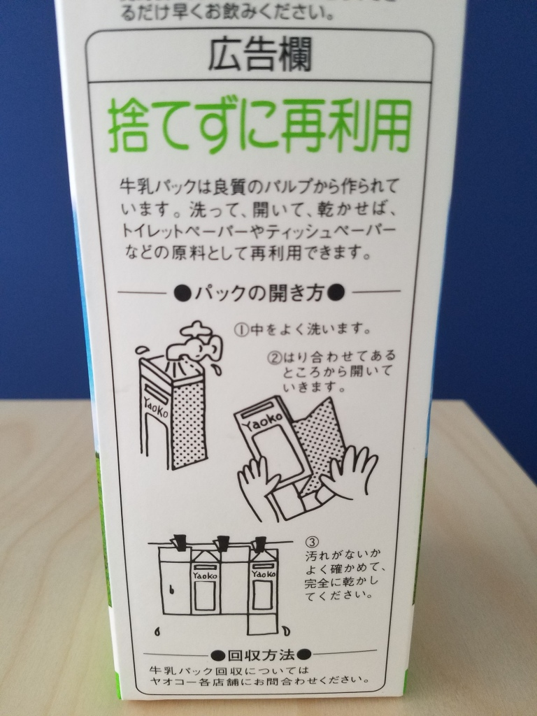 How to Wash Milk Carton - Two Second Street - www.twosecondstreet.com