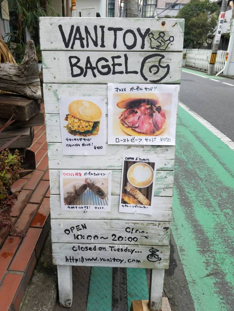 Vanitoy Bagel Offerings - Two Second Street - www.twosecondstreet.com