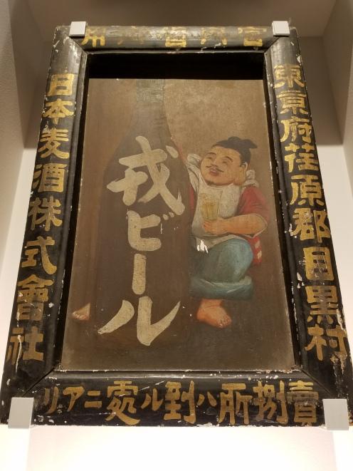 Yebisu Painted Board - Two Second Street - www.twosecondstreet.com