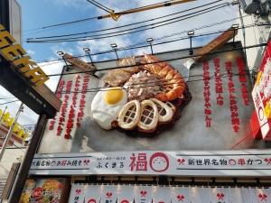 Shinsekai - Two Second Street - www.twosecondstreet.com