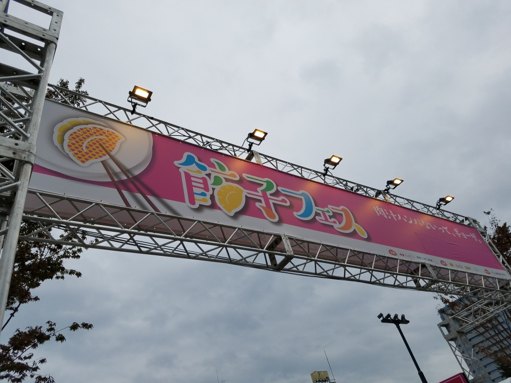 Gyoza Festival 2018 - Two Second Street - www.twosecondstreet.com