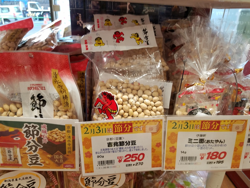 Setsubun - Two Second Street - www.twosecondstreet.com