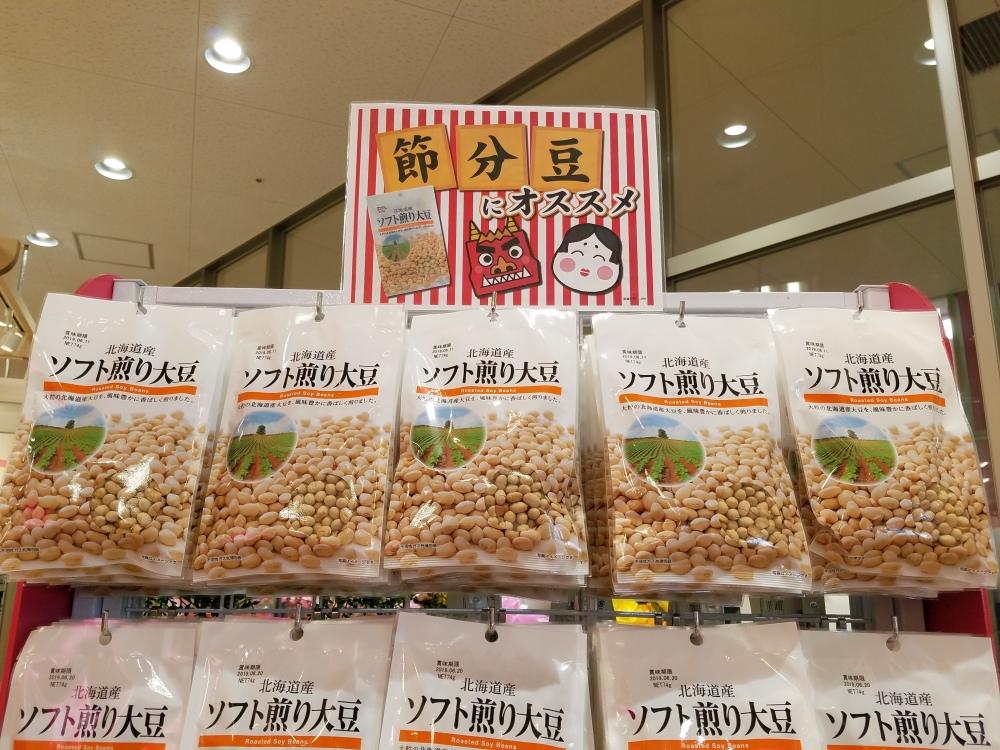 Setsubun Display - Two Second Street - www.twosecondstreet.com
